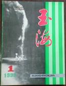 【玉海】1993.1(总第35期)