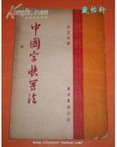 【绝版珍藏】51年版 黄若舟钢笔字帖《中国字快写法》