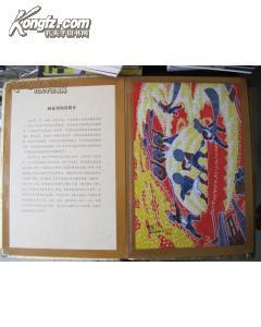 中国户县农民画 珍藏阪 (九幅包真)