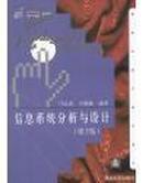 信息系统分析与设计 第2版