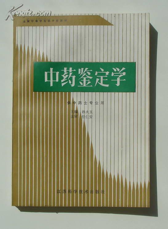 中药鉴定学 1996年版