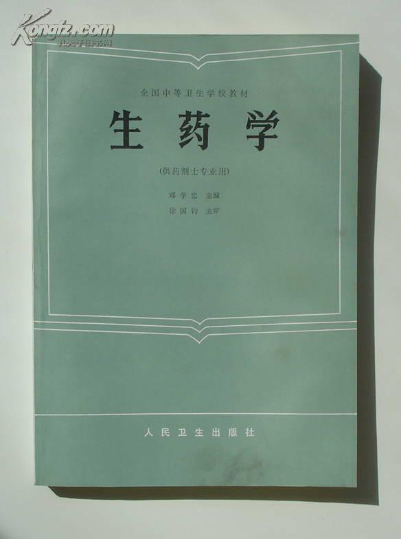 生药学 1987年版
