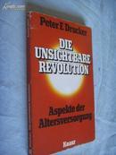 德文原版          德鲁克 名著  Die Unsichtbare Revolution