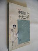 中国古代十大公子【史力翔,一版一刷】