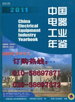 中国电器工业年鉴2011