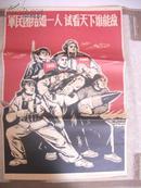 【文革宣传画】军民团结如一人,试看天下谁能敌 请看描述