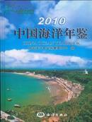 2010中国海洋年鉴