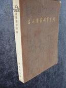 《古汉语常用字字典》   [B2-1-4]
