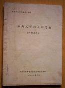 批林批孔的反动思想-省委中心学习材料(1973年.白皮16开
