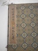 宣纸老册页.约260位毛笔签名《胡汝鼎:开会签到簿》是爱迪生的高徒.上海工程技术委员会主任