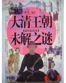 大清王朝未解之谜(下册)
