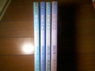中国人生丛书(共四册 厚黑人生 顿悟人生 浪漫人生 宽恕人生)一版一印