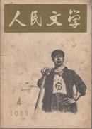 人民文学1966年4期