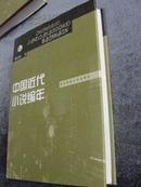 陈大康/著《中国近代小说编年》(小说史)硬精装本2002年12月一版一印3100册500页