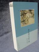 田若虹/著  三联文博论丛《陆士谔小说考论》2005年7月一版一印3500册408页[B2-1-1]
