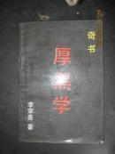 【4-5】奇书——厚黑学  1版1,