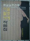 辽宁省朝鲜族美术 摄影 书法作品集