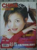 中国银幕1999年 第5期