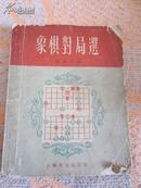 老版象棋书:《1954-1955年旅沪棋手象棋对局选》(屠景明著,1957年版次)