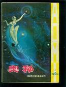 1980年(《奥秘》创刊号+第二期)2册合售