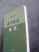 万斌/主编《浙学研究集萃》2005年1月一版一印1100册401页原价38元现售25元[B2-5-2]