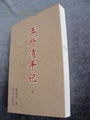 萧凤芝/著《五杨清平记》(上)[货B2-1-1]