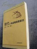 杨震方.水赉佑编著 《历代人物谥号封爵索引》1996年5月一版一印3000册[B5-2-2]