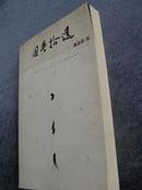林语堂/著《国学拾遗》16开本2008年8月一版一印原价25元现售12元版权页撕掉一小块不影响[B2-5-2]
