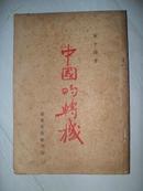 中国的转机(张今铎论文集之一)民国35年版、