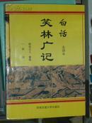 白话笑林广记(全译本,游戏主人 纂辑)