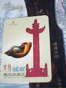 年历卡——文物:兽形玛瑙杯(唐)1978