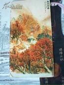 年历卡——层林尽染(1976)