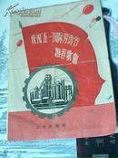 """庆祝""""五一""""国际劳动节推荐歌曲(1960年)"""