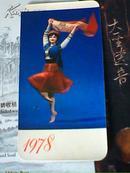年历卡——绢人:向往北京(1978)