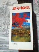 年历卡——丹碧可滴(1989年)