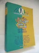 LIMES(1,1995)La Cina E UN Giallo【意大利文原版】