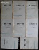 微积分学教程(全三卷共八册)