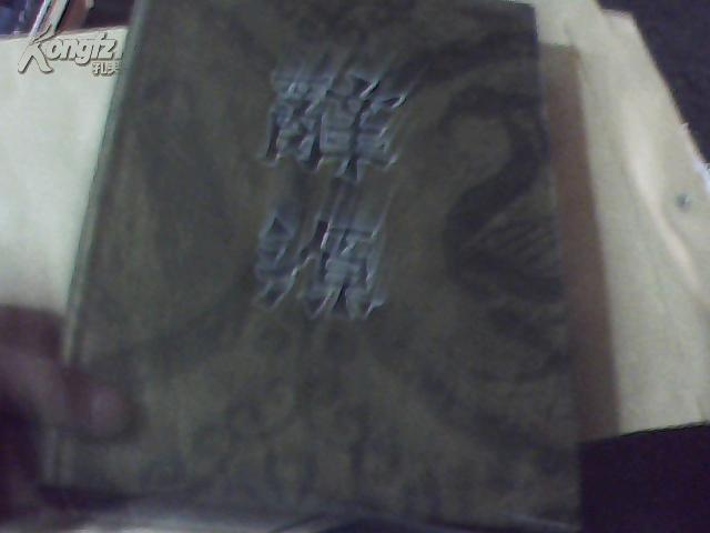 辞海 修订本第一分册(大16开精装本1980年版)