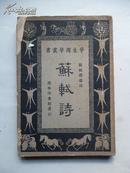 学生国学丛书《苏轼诗》严既澄 选注 商务印书馆发行