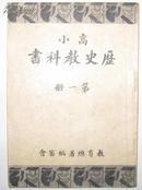 高小历史教科书 第一册