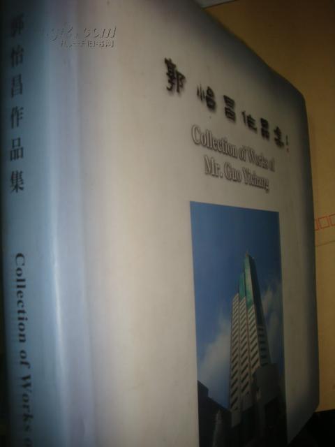 郭怡昌作品集(精装版,仅印3000册)