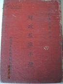 1953年3月·财政监察手册·山东省人民政府财政厅 编印·精装本 品相如图