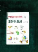 学生版知识百科丛书[10]----平静的湖泊