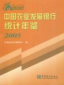 2005中国农业发展银行统计年鉴
