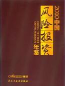 2010中国风险投资年鉴