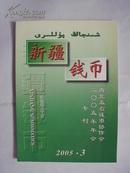 《新疆钱币》2005.3(西北五省钱币协作会2005年年会专刊)