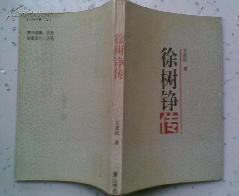 徐树铮传(印1200本)作者签赠本