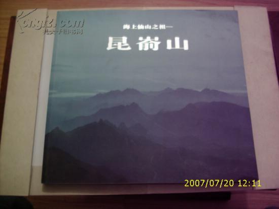 7022海上仙山之祖—昆嵛山(印1000册,摄影图册)