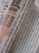 香艳丛书·第十六集(线装全四册,民国三年再版,稀见近全新美品)