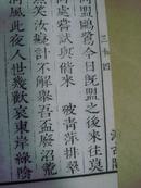 清或民国刊本:汲古阁绣鎸辛稼轩词(白纸线装存一、二卷两册,缺三、四两卷)